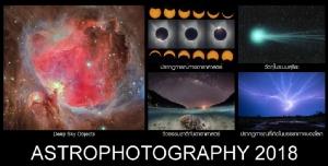 เก็บเทคนิคดีๆ จากภาพถ่ายรางวัลดาราศาสตร์มาบอกต่อ