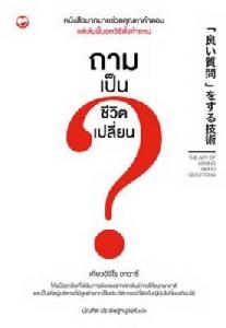 ฉลาดตั้งคำถาม ให้ผลดีทั้งชีวิตและการงาน / ดร.สุวัฒน์ ทองธนากุล
