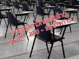 วิกฤตมหาวิทยาลัย Lay off อาจารย์ - ขาย - ยุบเลิกกิจการ