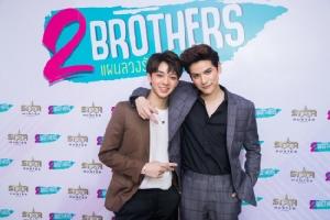"""""""2 BROTHERS"""" ประเดิมออนแอร์พร้อมกันทั่วเอเชียต้นปี '62 นำทีมโดย """"เต๋า-บาส-ฟาง"""" ประกบนักแสดงรุ่นใหญ่-รุ่นใหม่"""