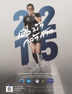 ชวนคนไทยไปวิ่ง 'ลอง RUN 2018' พร้อมดูหนังฟรี 30,000 ที่นั่ง!!!