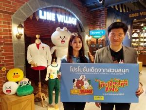 LINE VILLAGE BANGKOK จัดโปรสุดคุ้มงานไทยเที่ยวไทย ถึง 2 ก.ย. นี้ที่ศูนย์สิริกิติ์