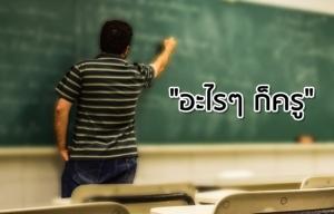 """อะไรๆ ก็ครู! 365 วัน """"ใช้ครูมากไป"""" ฉุดการศึกษาไทยต่ำลง"""