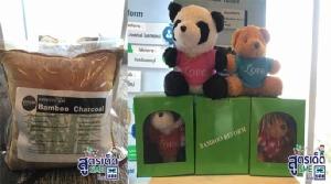 'Bamboo Reform' แปรรูปไม้ไผ่ชาร์โคล ผลิตภัณฑ์มีดีไซน์ ยิ่งดูดซับกลิ่น ยิ่งรวย