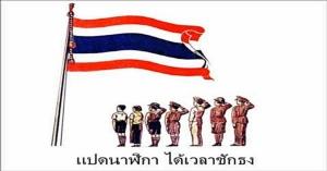 """""""...๘ นาฬิกา ได้เวลาชักธง เราจะต้องยืนตรง เคารพธงชาติไทย..""""! ต่างชาติชื่นชมคนไทยที่ภูมิใจในชาติ!!"""