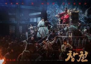 """ซอมบีโชซอน """"Rampant"""" เตรียมบุกโรงหนังเกาหลี และทั่วโลก"""