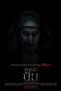 พระเจ้าสิ้นสุดที่นี่! รู้จัก The Nun แม่ชีปีศาจ ที่แม้แต่บาทหลวงยังสะพรึง