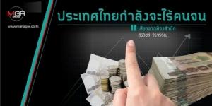 ประเทศไทยกำลังจะไร้คนจน