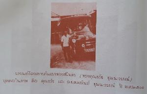 """เปิดตำนาน 81 ปี """"รถคอกหมู"""" เอกลักษณ์ซุโข่ทัย ใครมาก็อยากนั่งสักครั้งในชีวิต (ชมคลิป)"""