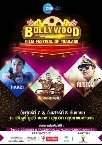 """Bollywood Film Festival of Thailand"" 7 – 8 ก.ย.นี้"