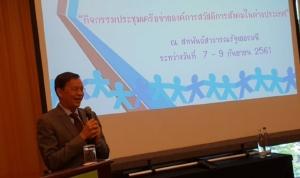 พส.ดึงเครือข่ายอาสาสมัครคนไทยในยุโรปร่วมส่งเสริมการจัดสวัสดิการสังคมถ้วนหน้า พร้อมสร้างจิตอาสาคนรุ่นใหม่แก้ปัญหาเด็กเยาวชนในต่างแดน