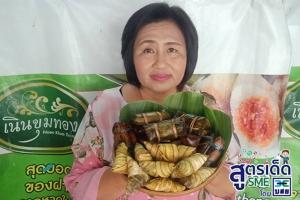 'ข้าวต้มมัดเนินขุมทอง' ขนมไทยใส่นวัตกรรม ขายง่าย อร่อยนาน เลือกไส้ได้คาว-หวาน