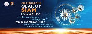 """สัมมนาฟรี! """"Gear up SIAM Industry : เร่งเครื่องอุตสาหกรรมไทย ทะยานไกลสู่อนาคต"""""""