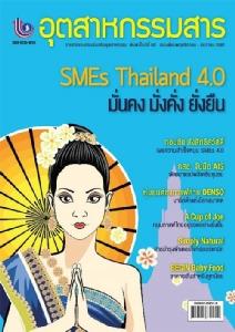 SMEs Thailand 4.0 มั่นคง มั่งคั่ง ยั่งยืน พบคำตอบในวารสารอุตสาหกรรมสารฉบับพฤศจิกายน – ธันวาคม 2561
