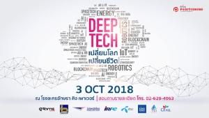 """เทคโนโลยีจะ """"เปลี่ยนโลกและเปลี่ยนคุณ"""" มารู้เท่าทันกันในงาน Deep Tech เปลี่ยนโลก เปลี่ยนชีวิต 3 ต.ค.นี้ (ลงทะเบียนด่วน!)"""