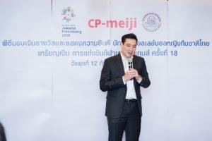 """""""ซีพี-เมจิ"""" แสดงความยินดีกับนักกีฬาวอลเลย์บอลหญิงทีมชาติไทย คว้าเหรียญเงิน เอเชียนเกมส์ พร้อมมอบเงินสนับสนุนแก่สมาคมกีฬาวอลเล่ย์บอลแห่งประเทศไทย"""