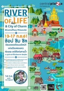 """งาน """"River of Life and City of Charm"""" ช้อป ชิม ชิล ย้อนรอยอดีตมนต์เสน่ห์แห่งเมืองสองแคว ล่องแพ แลวิถีชีวิตแห่งสายน้ำ"""