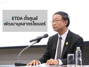 ETDA เปิดศูนย์ AJCCBC พัฒนาคนไซเบอร์อาเซียน