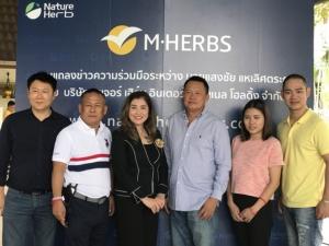 """""""หมอแสง"""" จับมือ """"เนเจอร์ เฮิร์บฯ"""" เปิดตัวผลิตภัณฑ์เสริมอาหารเอ็ม-เฮิร์บ ใช้สมุนไพรดูแลสุขภาพคนไทย"""
