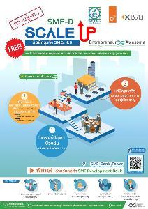 """ธพว.จับมือ มจธ.ชูหลักสูตร """"SME-D Scaleup"""" ติดปีกSMEs ด้วยนวัตกรรม"""