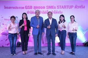 ออมสิน work shop 100 ทีม สุดยอด SMEs Startup ตัวจริงปี 6