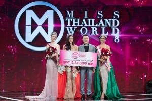 สนับสนุนการประกวด มิสไทยแลนด์เวิลด์ 2018