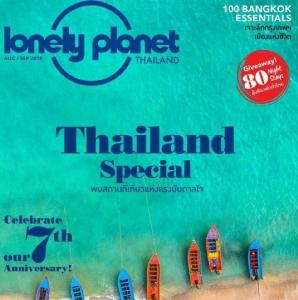 นิตยสาร Lonely Planet Thailand ฉบับครบรอบปีที่ 7 เจาะลึกการท่องเที่ยวกรุงเทพ