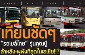 """เทียบชัดๆ """"รถเมล์ไทย"""" รุ่นคุณปู่ ล้าหลัง-ผุพังที่สุดในเอเชีย!!?"""