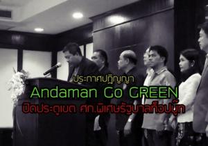 """""""เราไม่มีทรัพยากรฯ ให้ทำลายอีกต่อไป"""" 6 จว.อันดามันประกาศปฏิญญา Andaman Go GREEN ปิดประตูเขต ศก.พิเศษรัฐบาลท็อปบู๊ต (มีคลิป)"""