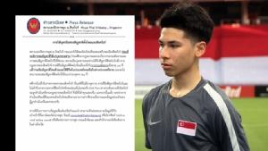 """ต้นตอคำเตือนสถานทูตไทยในสิงคโปร์ """"เดวิส"""" นักเตะลูกครึ่ง ขอผ่อนผันเกณฑ์ทหาร-แต่กลาโหมไม่ให้"""