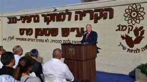 อิหร่านร้องยูเอ็นประณามคำขู่ของอิสราเอล-จี้สอบโครงการนุกยิวด้วย