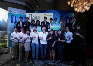 มอบรางวัล 2 ทีมชนะการแข่งขันพัฒนาแอปฯ บนระบบ GIS
