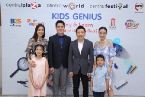 ซีพีเอ็นจัดแคมเปญ Kids Genius Play & Learn คิดส์สนุก ปลุกการเรียนรู้