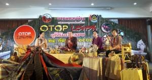 """คาดสะพัดพันล้าน! บุรีรัมย์เตรียมจัด """"OTOP นวัตวิถีบุรีรัมย์ EXPO"""" รับแข่งโมโตจีพี"""
