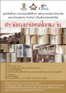 """เชิญฟังการบรรยาย เรื่อง """"ประวัติศาสตร์นิพนธ์ไทยและจีน"""" จัดโดย อาศรมสยาม-จีนวิทยา"""