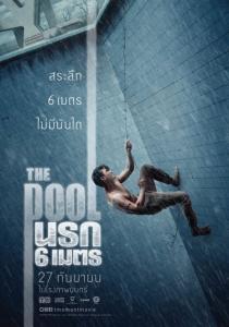 The Pool นรก 6 เมตร : ตกต่ำ เพื่อเติบโต