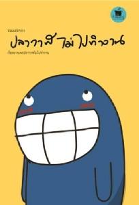 """อำๆ ขำๆ """"ชีวิตสุดติ่ง"""" ของมนุษย์เงินเดือน : """"ปลาวาฬไม่ไปทำงาน"""""""