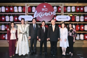 """คิง เพาเวอร์ จัดงาน """"อาคิ-กุจิ"""" ยกเทศกาลญี่ปุ่นมาไว้ใจกลางเมือง"""