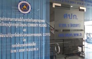 ตร.สรุปคดีสาวจีนถูกฆ่าทิ้งน้ำตกโตนงาช้าง พบปมเบิกเงินสดนับ 10 ล้าน ก่อนบินมาไทย