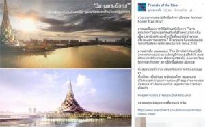 การลอกเลียนอย่างไร้เกียรติ (Plagiarism) ในวงการศิลปะไทย หาได้เกิดเฉพาะที่สนามบินไม่?