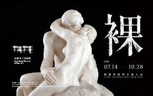 'Nude' ตีความบริบทความเปลือยงานศิลปะชิ้นเอกจาก Tate London สู่ Kaohsiung Art Museum