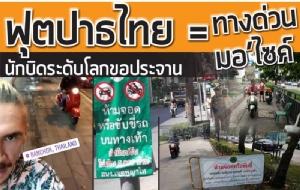 """""""ฟุตปาธไทย = ทางด่วนมอ'ไซค์"""" นักบิดระดับโลกขอประจาน"""