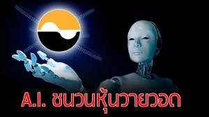 A.I. ชนวนหุ้นวายวอด / สุนันท์ ศรีจันทรา