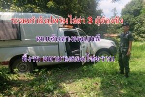 ระดมกำลังปูพรมไล่ล่า 3 ผู้ต้องขัง พบเส้นทางหลบหนี ทิ้งรถ พยายามถอดโซ่ตรวน