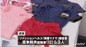 ทลายร้านค้ากามสาวไทยกลางโตเกียว เจ้าของโกยปีละ 100 ล้านเยน (ชมคลิป)
