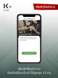 K PLUS Shop ตัวช่วยร้านค้ายุคใหม่