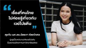 """""""เรื่องที่คนไทยไม่ค่อยรู้เกี่ยวกับเวย์โปรตีน"""""""