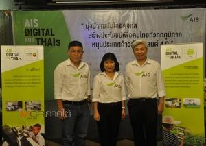 """""""เอไอเอส"""" มุ่งนำดิจิทัลยกระดับคุณภาพชีวิตเกษตรกร และผู้ประกอบการสู่ไทยแลนด์ 4.0"""