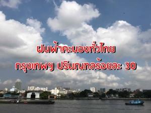ฝนฟ้าคะนองทั่วไทย กรุงเทพฯ ปริมณฑลร้อยละ 30 ใต้ยังคงมีฝนตกหนักบางแห่ง