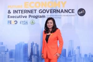 """ETDA"" แจ้งเกิดสถาบันเศรษฐกิจอนาคตและธรรมาภิบาลอินเทอร์เน็ต นำร่องหลักสูตรใหม่ปั้นผู้บริหารระดับสูงรับ Digital Economy"